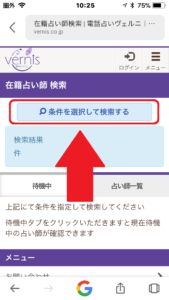 検索条件指定