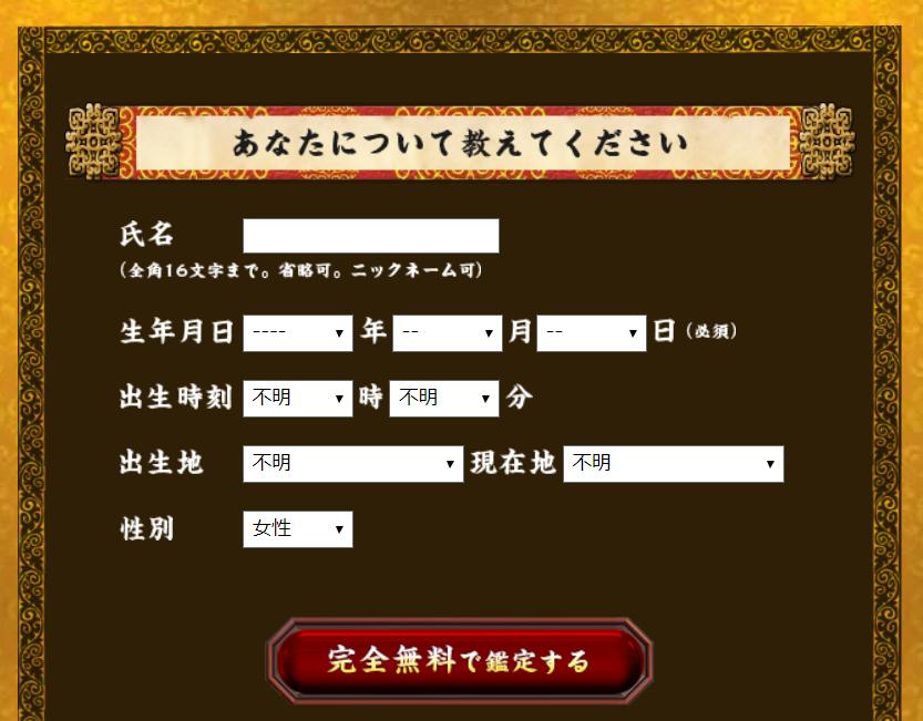 橋本京明無料占い生年月日